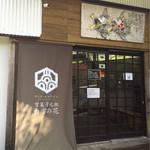 村上家本舗 白雪 - お店の入口