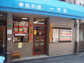 一芳亭 本店