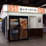 かきつばた - 店舗外観。東海道線上りホーム(1-2番線)の北西寄り(岐阜方向)にある。