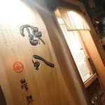 円山炭馳走鉄八 - サイン