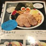 魚介豚骨らー麺 一番舎 - 絶品油そば