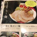 魚介豚骨らー麺 一番舎 - 豚骨ラーメン