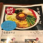 魚介豚骨らー麺 一番舎 - 何処でも台湾ですねー