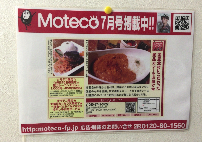 Dining 嵐 name=