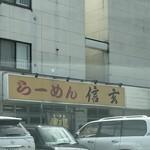 らーめん信玄 - 店舗前駐車場ございます。