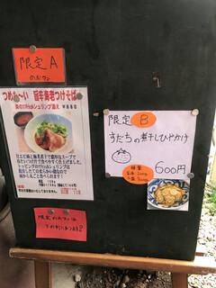 中華そば よしかわ - 夏期限定麺ポップ 8/14現在