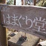 Cafe はまぐり堂 -