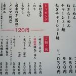 71496490 - メニュー表