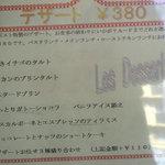 715573 - 欧風料理 ラ・ポスト