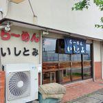 いしとみ - いしとみ(ファサード 2017年夏)
