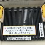 蔵運 麺太郎 - 千歳ラーメンとして1995年に商標登録がなされています