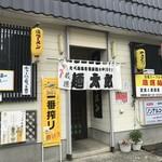 蔵運 麺太郎 - 外観です