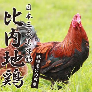 比内地鶏尽くし◇特製地鶏鍋付きブランド地鶏料理で宴会!!