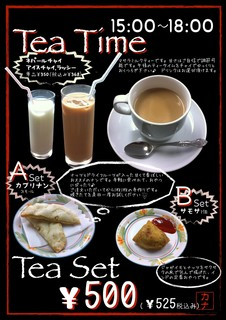花菜 - Tea Time