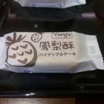 71511582 - パイナップルケーキ250円