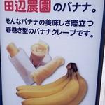 NiCORi - 田辺農園のバナナにこだわり