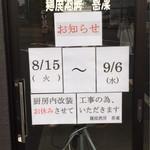 麺屋酒房 喜凛 -