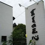 71513493 - 店名が記された建造物