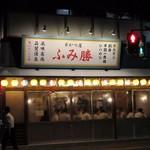 ふみ勝 - お店は土居通り沿い、冷泉公園の角にあります。