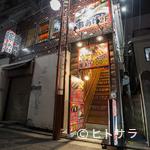 立川串揚げ えん - 串揚げの看板と2Fへ上がる階段が【立川 串揚げ えん】の目印