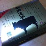 淡路屋 - 牛肉王子