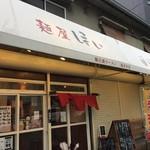 麺屋ほぃ - お店の外観