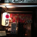 鶏Soba 座銀 - 店前