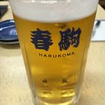 春駒 支店 - 生ビール 春駒ジョッキ