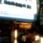 神田ラーメン わいず - 神田西口商店街
