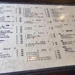 カフェ・エフェメラ - メニュー