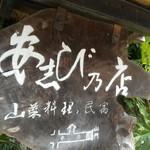 あ志び乃店 - 看板