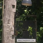ブーランジェリー ジン - 看板