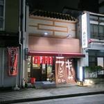 """71535338 - """"名古屋今池 呑助飯店""""の外観。"""