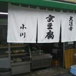 大徳寺 京豆腐 小川 - 大徳寺豆腐❗
