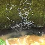 札幌ラーメン 熊吉 - なまらうまいベアー!!