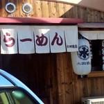 水田商店 -