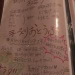 71537598 - お豆腐他メニュー
