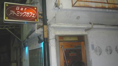アトミック・カフェ name=