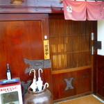 四季肴酒家 きなり - ◆入口