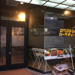 焼肉ロクマルBBQ - お店入り口♪