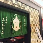 京甘味 文の助茶屋   - 京都!