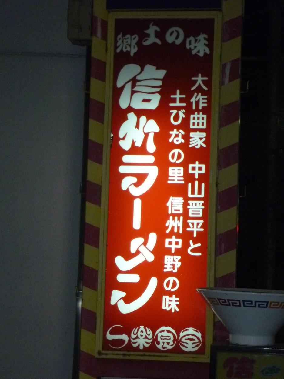 一楽食堂 name=