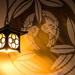 上杉伯爵邸 - 昔から続く伝統