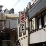 とんかつ武蔵野 - 看板