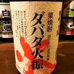 71555627 - 栗焼酎ダバダあ〜ダバダ、ダバダ