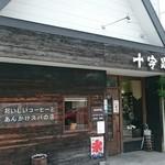 十字路 - お店入口