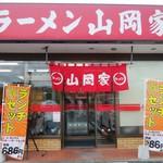 山岡家 郡山店 -