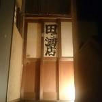 DEN's酒店 川越営業所 - 階段を上ると入口が