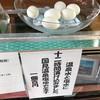 国見温泉 石塚旅館 - 料理写真:国見温泉塩ゆで卵100円