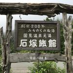 国見温泉 石塚旅館 - 看板